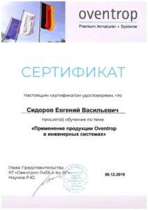 Viessmann сертификат